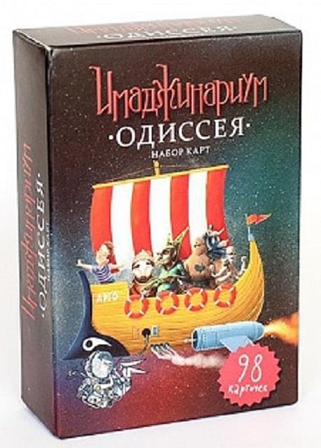 Набор карточек Одиссея для настольной игры Имаджинариум Stupid Casual sc15 наборы карточек шпаргалки для мамы набор карточек детские розыгрыши