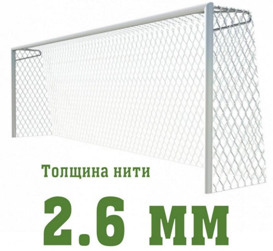 Купить Сетка для футбольных ворот SG стандартная d=2,6мм SG-414,
