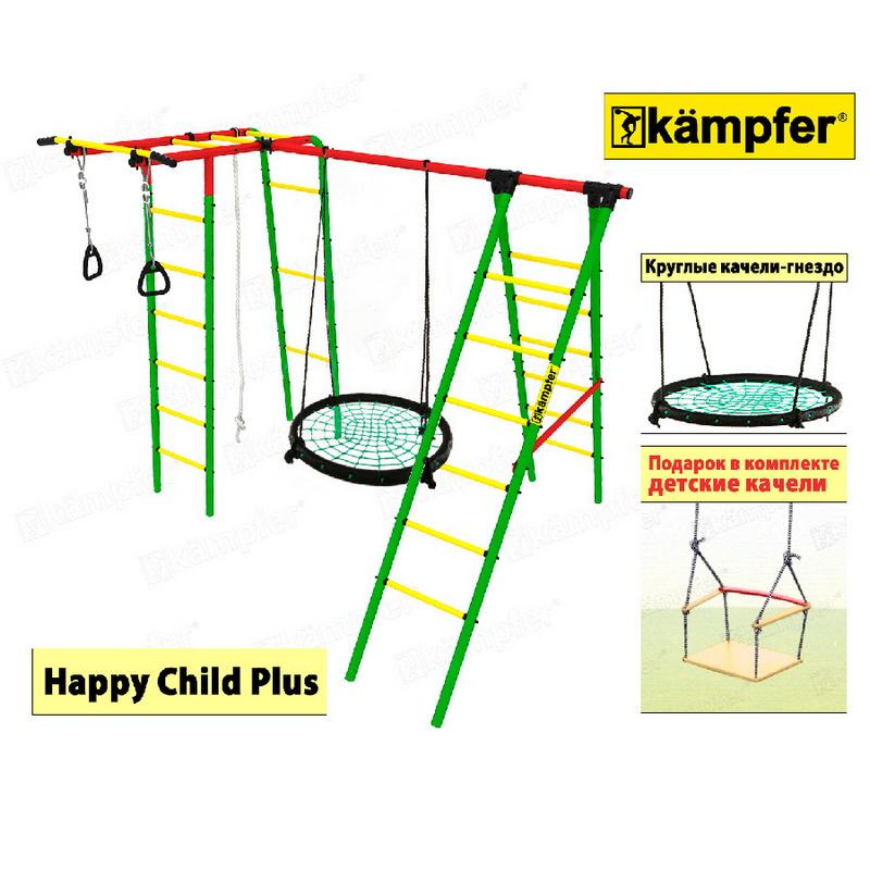 Купить Спортивно-игровой комплекс Kampfer Happy Child Plus (Гнездо большое),