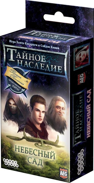 Настольная игра Hobby World Тайное Наследие. Небесный Сад 1333