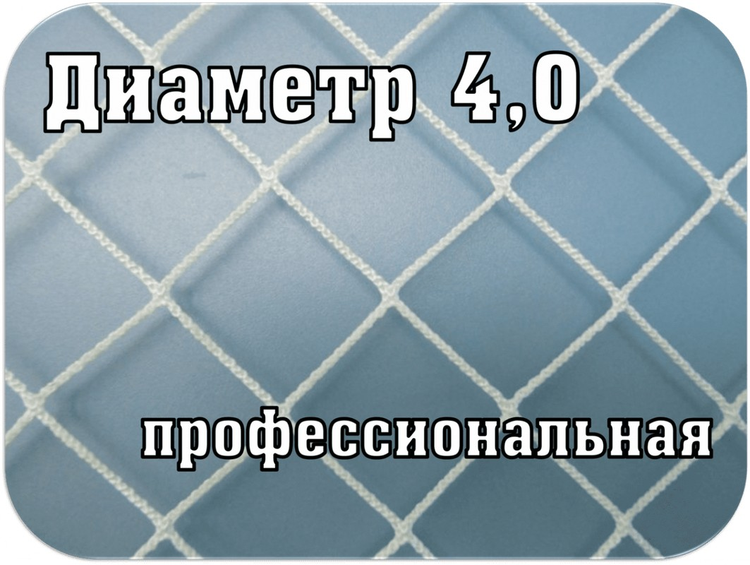 Купить Сетка для хоккея SG профи d=4,0мм SG-194,