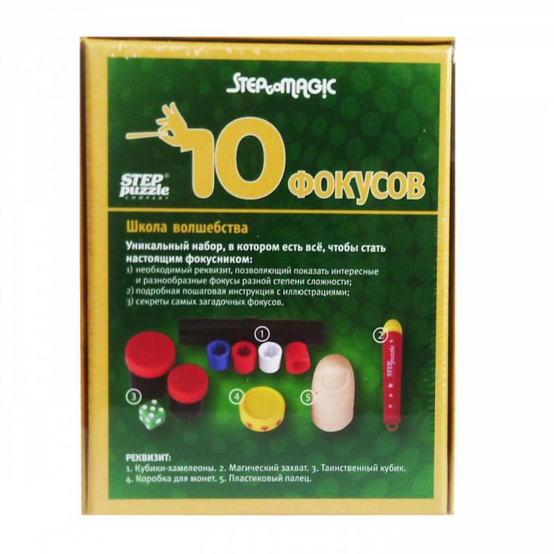 Купить Набор для фокусов Step Puzzle 76095 Школа волшебства. 10 фокусов, зеленый, Настольные игры