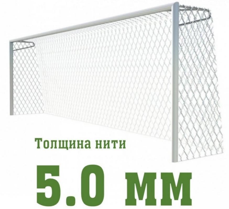 Купить Сетка для футбольных ворот SG профессиональная d=5,0мм SG-412,