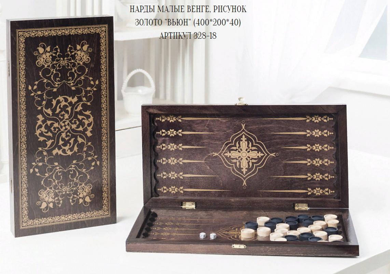 Купить Нарды малые венге рисунок золото Вьюн 328-18, NoBrand