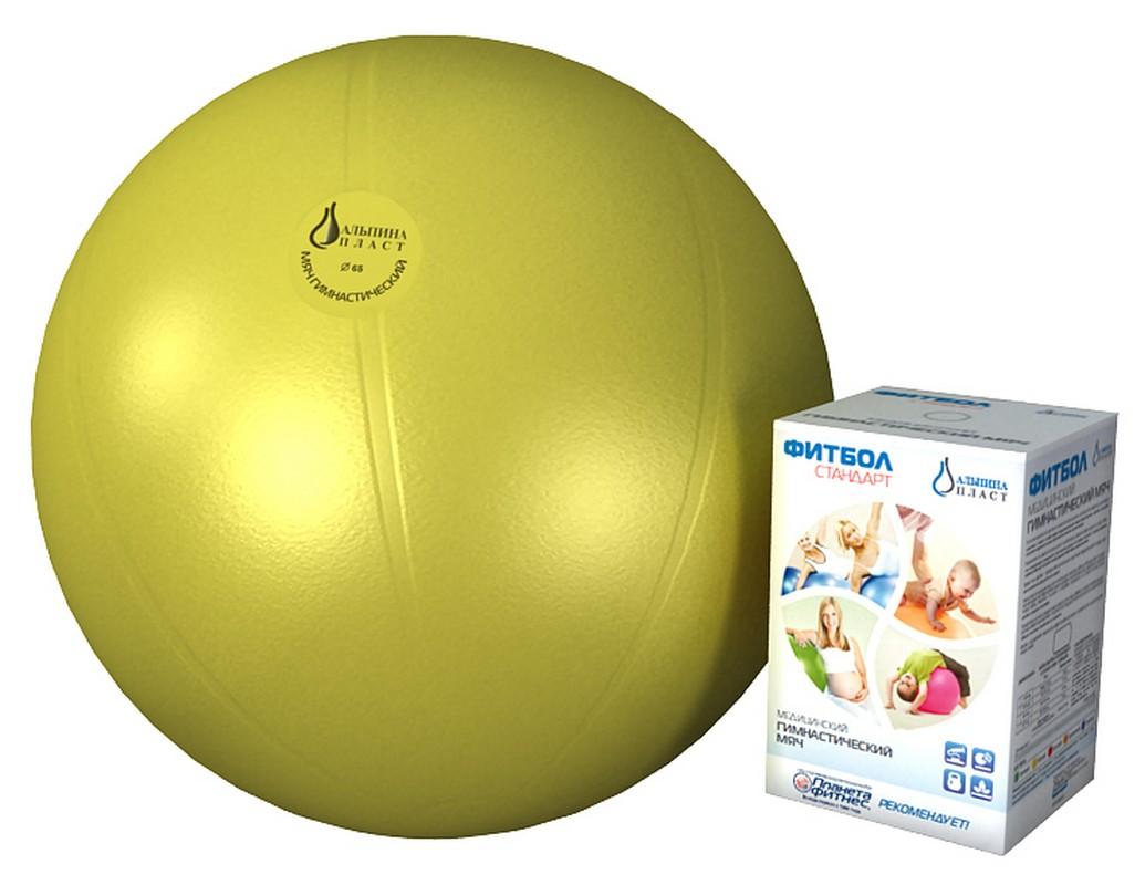 Фитбол гимнастический Альпина Пласт Стандарт 65 см. желтый мячи альпина пласт мяч гимнастический фитбол стандарт 65 см