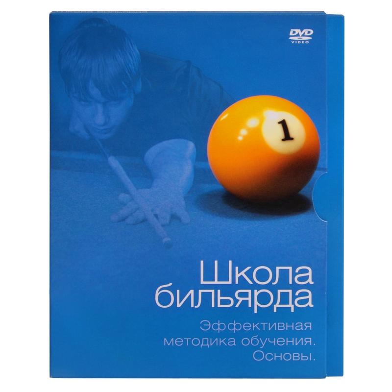 DVD Школа бильярда. Эффективная методика обучения. Основы. Белько В. фото
