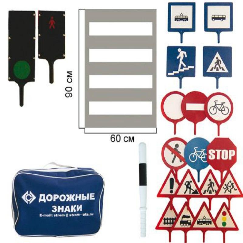 Набор знаков дорожного движения (20шт., в сумке)