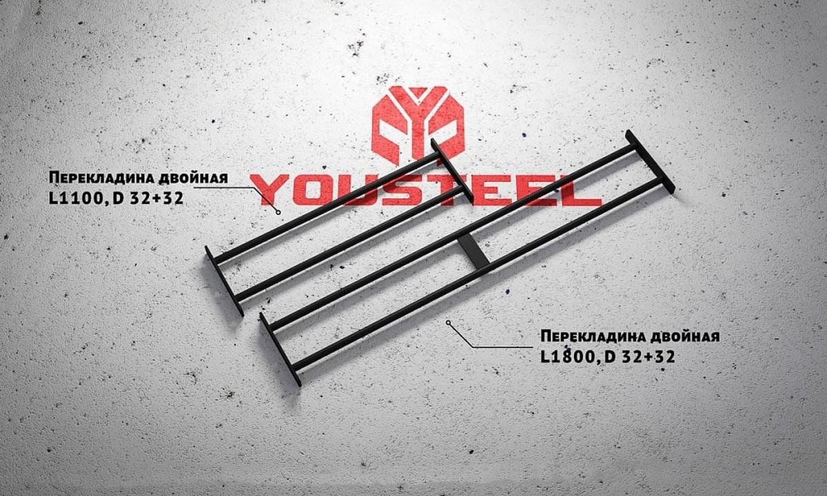 Перекладина двойная YouSteel длина 1800мм, D32/32мм дорожка 900 1800мм
