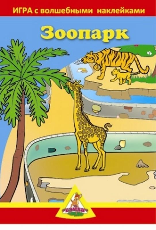 Купить Игра с волшебными наклейками Зоопарк (2 поля с наклейками), NoBrand, Настольные игры