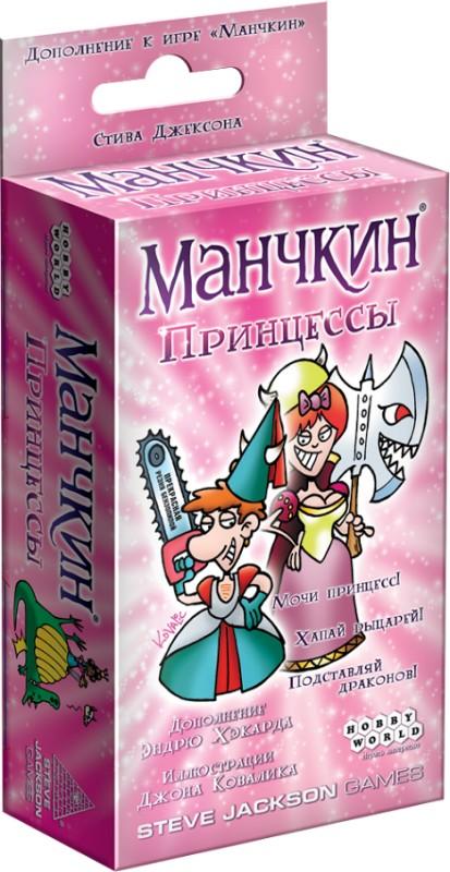 Купить Настольная игра Hobby World 1699, Манчкин: Принцессы, Настольные игры