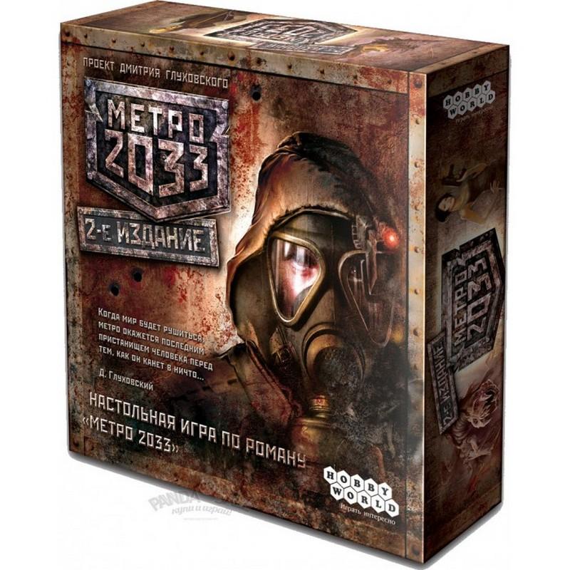 Метро 2033 (3-е рус. изд.) hw1197 метро 2033 3 е рус изд hw1197