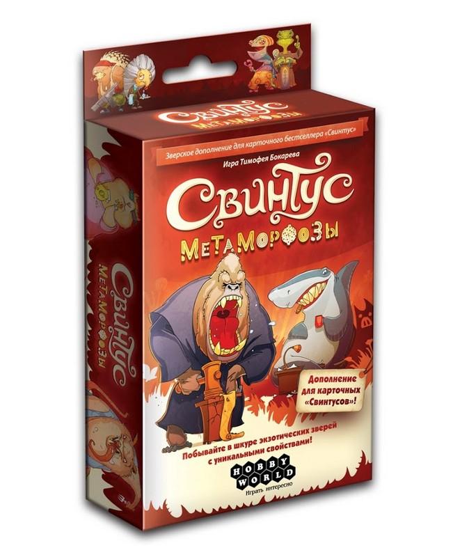 Настольная игра Свинтус. Метаморфозы Hobby World 1559