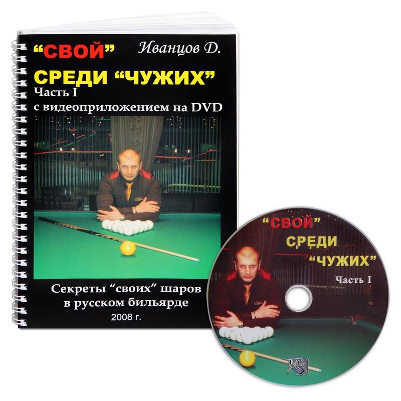 Книга DVD Свой среди чужих. Иванцов Д.