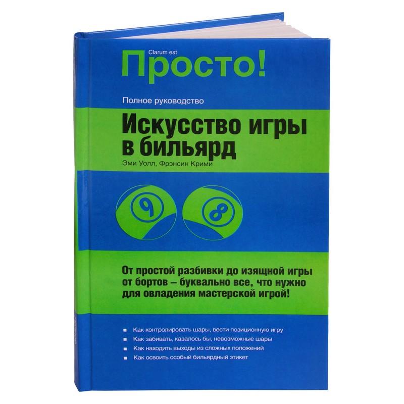Книга Искуство игры в бильярд. Уолл Э., Крими Ф.