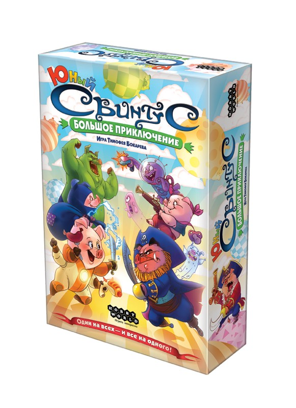 Купить Настольная игра Hobby World Юный Свинтус: Большое приключение 1625, Настольные игры