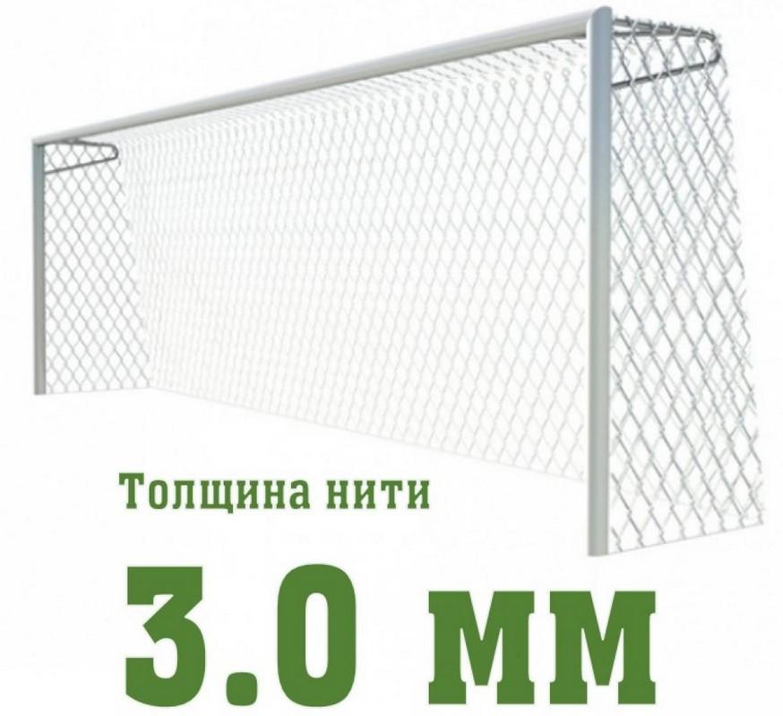 Купить Сетка для футбольных ворот SG полупрофи d=3,0мм SG-413,