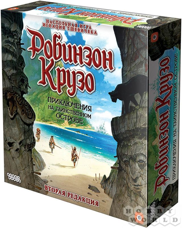 Купить Настольная игра Hobby World Робинзон Крузо: Приключение на таинственном острове. Вторая редакция, Настольные игры