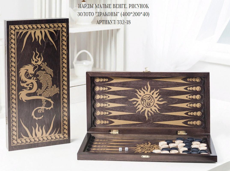 Купить Нарды малые венге рисунок золото Драконы 332-18, NoBrand
